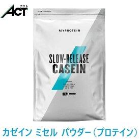 マイプロテイン カゼイン ミセル パウダー 【2.5kg】(スロー リリース カゼイン)
