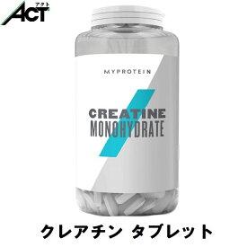 マイプロテイン クレアチン モノハイドレート タブレット 【250錠】