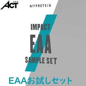 マイプロテイン インパクト EAA【お試しセット】8種類