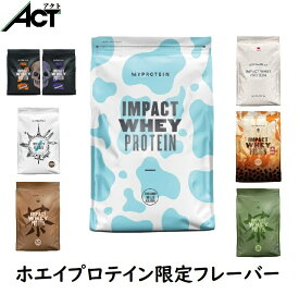 マイプロテイン IMPACT ホエイプロテイン 【1kg】限定フレーバー