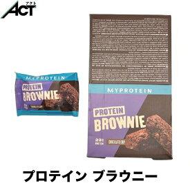 マイプロテイン プロテイン ブラウニー 【チョコ/ホワイトチョコ】