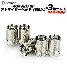 Joyetech eGo AIO BF アトマイザーヘッド (5個入) x3箱セット