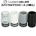 Joyetech eGo AIO スパイラルマウスピース (5個入)