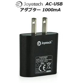 Joyetech AC-USBアダプター 1000mA