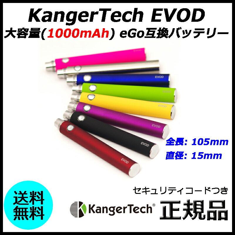 KangerTech EVOD 大容量(1000mAh) eGo互換バッテリー