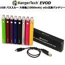 KangerTech EVOD USB パススルー 大容量(1000mAh) eGo互換バッテリー