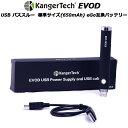 KangerTech EVOD USB パススルー 標準サイズ(650mAh) eGo互換バッテリー