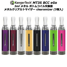 KangerTech MT3S BCC eGo 3ml メタル ボトムコイル交換型 メタルクリアカトマイザー clearomizer (5個入)