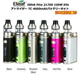 Eleaf iStick Pico 21700 100W Ello アトマイザー TC 4000mAhバッテリーキット