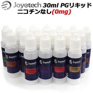 Joyetech 30ml PGリキッド ニコチンなし(0mg) ブルーベリー
