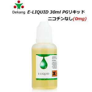 Dekang E-LIQUID 30ml PGリキッド ニコチンなし(0mg) ブルーベリー