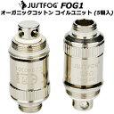 JUSTFOG FOG1 オーガニックコットン コイルユニット (5個入)