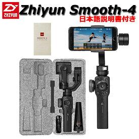 Zhiyun Smooth-4 スマートフォン用 3軸ハンドヘルド ジンバルスタビライザー