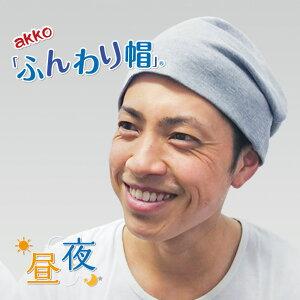 akko「ふんわり帽」
