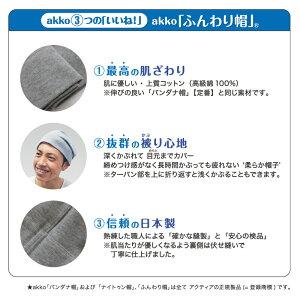 akko「ふんわり帽」3つのいいね!