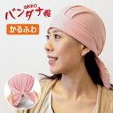 バンダナ帽 大きさ自在 男女兼用 日本製 akkoバンダナ帽【かるふわ】アクティア 医療用帽子 医療用 バンダナ ケア帽…