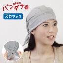 大きさ自在 男女兼用 日本製 吸汗 速乾 akkoバンダナ帽【スカッシュ】アクティア 医療用帽子 医療用 バンダナ ケア帽…