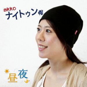 akko「ナイトゥン帽」