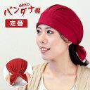 バンダナ帽 大きさ自在 男女兼用 日本製 吸汗 速乾 akko【定番】アクティア 医療用帽子 医療用 バンダナ ケア帽子 …