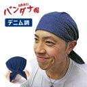 バンダナ帽 大きさ自在 男女兼用 日本製 akko デニム調 アクティア 医療用帽子 バンダナ ケア帽子 バンダナキャッ…