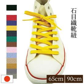 \ポイント5倍/スニーカー 靴紐 靴ひも シューレース 石目平ひも65cm 90cm ローカット 石目織 日本製【10】