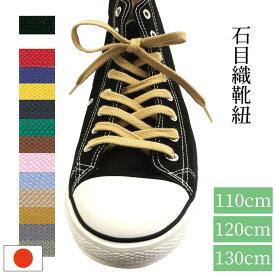 \ポイント5倍/スニーカー 靴紐 靴ひも シューレース 石目平靴ひも110cm 120cm 130cm 15色 ハイカット 平紐 スニーカーにおすすめ 石目織 日本製【10】