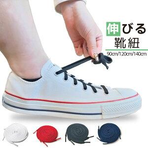靴紐 おしゃれ 靴ひも シューレース のびるスニーカーゴム靴ひも 90cm 120cm 140cm【10】