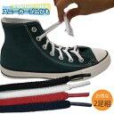 【送料無料】のびるスニーカーゴム靴ひも 2足セット靴紐 靴ヒモ シューレース 【ゆうパケット】