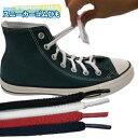 【送料無料】のびるスニーカーゴム靴ひも靴紐 シューレース 【ゆうパケット】