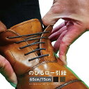【送料無料】のびるロー引ゴム靴ひも2足セット(4本入)靴紐 シューレース レースアップ 通勤 通学【ゆうパケット】
