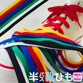 スニーカー 靴紐 靴ひも シューレース 送料無料 半パス靴ひも90cm靴紐 靴ヒモ ハイカット 平紐 グレー スニーカーにおすすめ 【ゆうパケット10】