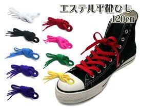 【送料無料】エステル平靴ひも(シューレース)120cm 靴紐 靴ひも 靴ヒモ ナイキ コンバース ハイカット【ゆうパケット】