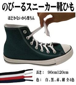 【送料無料】伸びるスニーカーゴム靴ひも靴紐 シューレース シューレースゴム【ゆうパケット15】