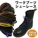 登山靴 ワークブーツ 靴紐 靴ひも シューレース 送料無料 ワーク靴紐140cm【ゆうパケット15】