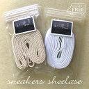 靴紐 靴ひも シューレース 田中亜希子さんオリジナル 送料無料 スニーカーシューレース120cm/150cm 細め靴紐 靴ひも…