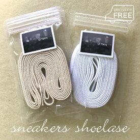 靴紐 靴ひも シューレース 送料無料 スニーカーシューレース120cm/150cm 細め靴紐 靴ひも 靴ヒモ ハイカット【ゆうパケット10】