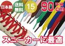 【送料無料】石目平ひも90cm (シューレース) 靴紐 靴ヒモ ナイキ コンバース グレー【ゆうパケット10】