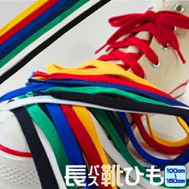 スニーカー 靴紐 靴ひも シューレース 送料無料 長パス靴ひも100cm靴紐 靴ヒモ ハイカット 平紐 グレー スニーカーにおすすめ 【ゆうパケット10】