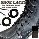 靴紐 靴ひも シューレース 送料無料 ロー引靴紐150cm靴ひも 靴ヒモ【ゆうパケット10】革靴 紐靴 レースアップ