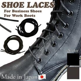 靴紐 靴ひも シューレース 送料無料 ロー引靴紐110cm靴ひも 靴ヒモ【ゆうパケット10】革靴 紐靴 レースアップ
