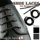 靴紐 靴ひも シューレース 送料無料 ロー引靴紐65cm靴ひも 靴ヒモ【ゆうパケット10】革靴 紐靴 レースアップ