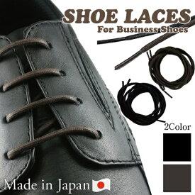 靴紐 靴ひも シューレース 送料無料 ロー引靴紐85cm靴ひも 靴ヒモ【ゆうパケット10】革靴 紐靴 レースアップ