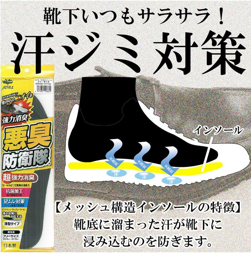 【送料無料】悪臭防衛隊インソール靴の臭いきっちり解消【ゆうパケット】