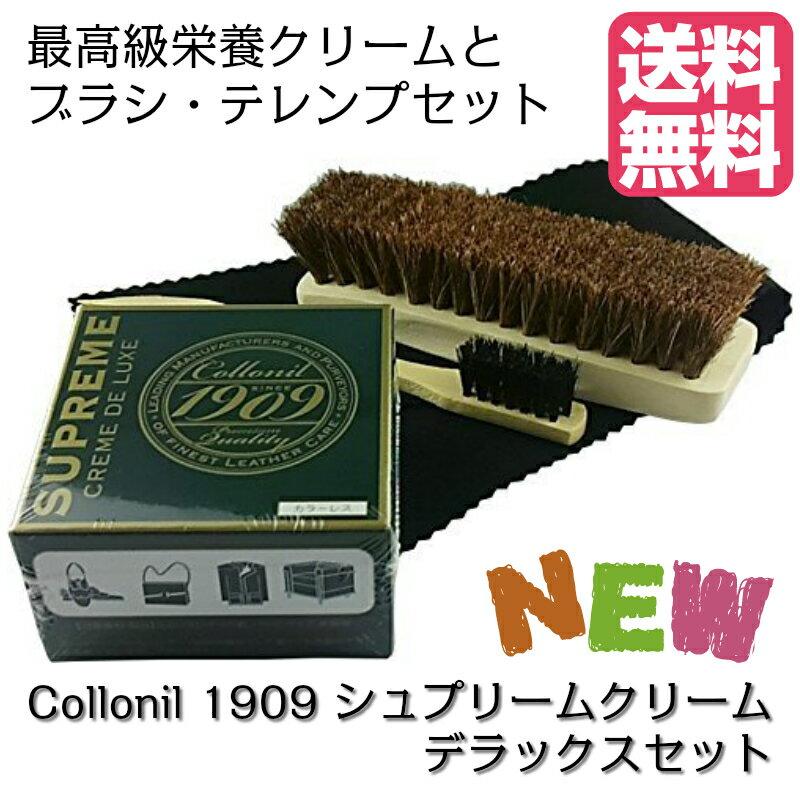 【送料無料】Collonil 1909 コロニルシュプリームクリームデラックスセット 靴ブラシ2本、テレンプつき