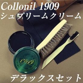 送料無料 Collonil 1909 コロニルシュプリームクリームデラックスセット 靴ブラシ2本、テレンプつき ギフトセット Aセット
