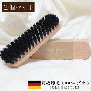 靴ブラシ 靴磨き ドイツ製 ブリストルブラシ 黒 白 2個セット 高級豚毛ブラシ 革靴 つや出し ツヤ シューケア