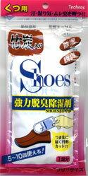 【送料無料】靴用脱臭乾燥剤(竹炭入り)【ゆうパケット】