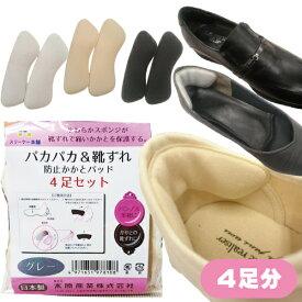 パンプス パカパカ&靴擦れ防止かかとパット4足セット 3Kシリーズ 【15】