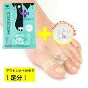 外反母趾 サポーター 173外反母趾楽歩 アウトレット商品つき2個セット パンプス 足の痛み やわらかい エラストマー 伸…