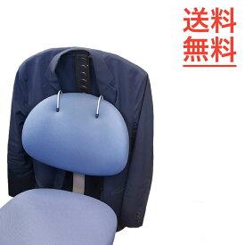 【ポイント5倍】チェアハンガー服の神 オフィスチェア パソコンチェア 背もたれ ジャケット 上着 スーツ 引きずる 椅子にかけるハンガー 便利グッズ